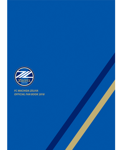 FC MACHIDA ZELVIA OFFICIAL FAN BOOK 2018