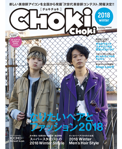 CHOKi CHOKi 2018winter
