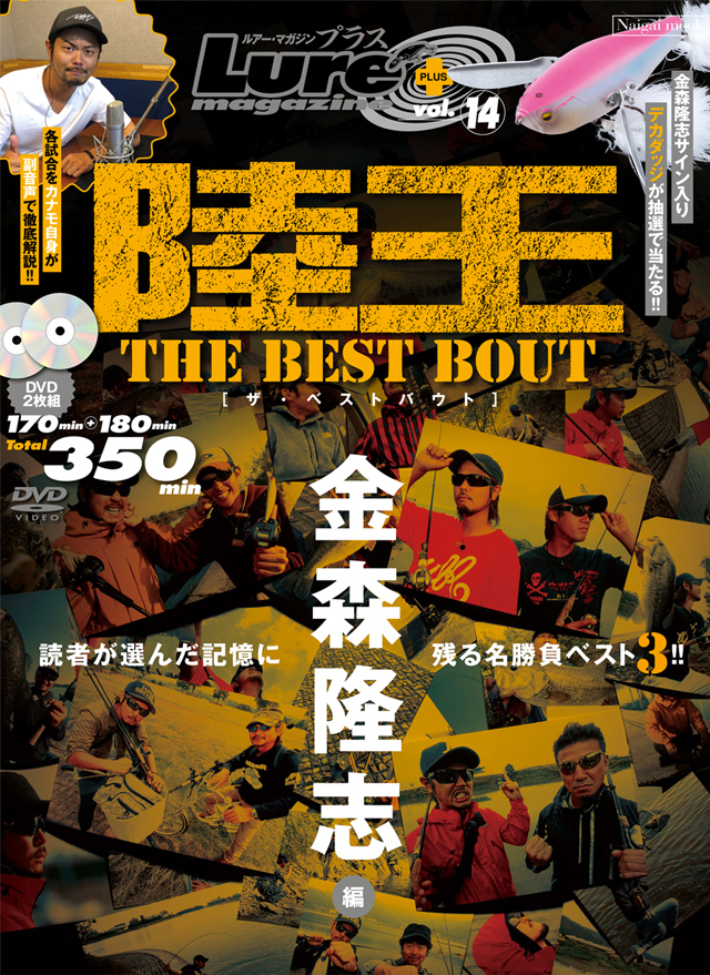 陸王THE BEST BOUT[ザ・ベストバウト]金森隆志編(10/31発売)