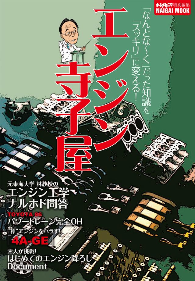 エンジン寺子屋(9/29発売)
