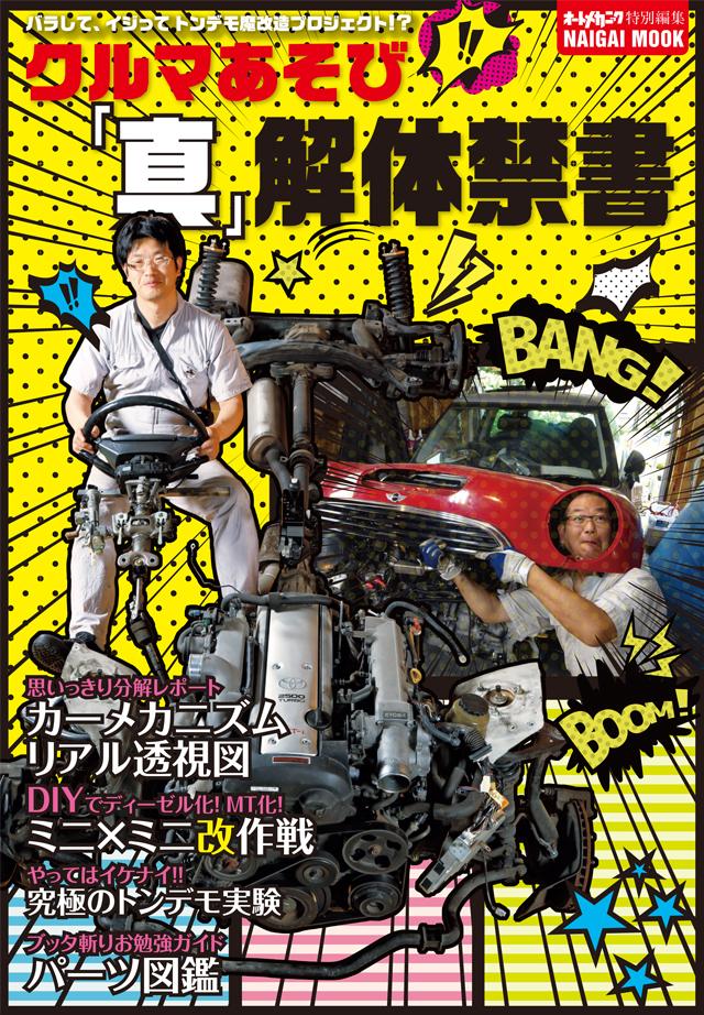 クルマあそび「真」解体禁書(10/31発売)
