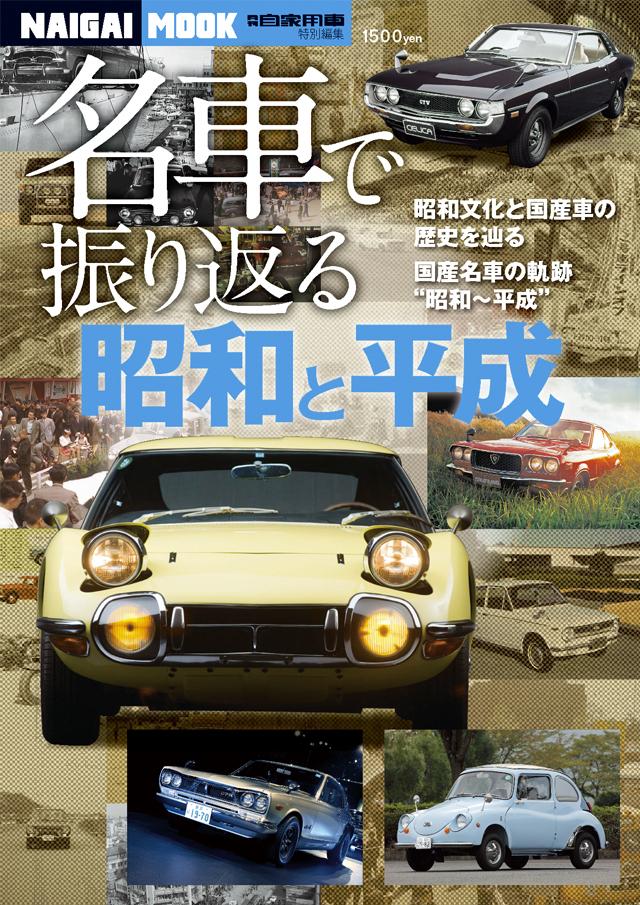 名車で振り返る 昭和と平成(10/31発売)