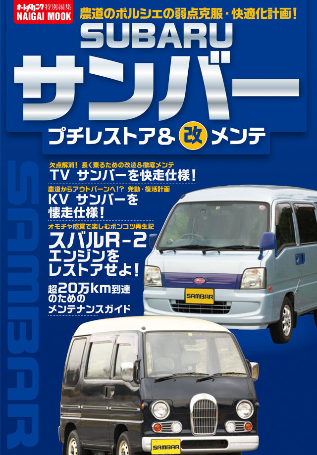 SUBARUサンバー プチレストア&○改メンテ(4/27発売)