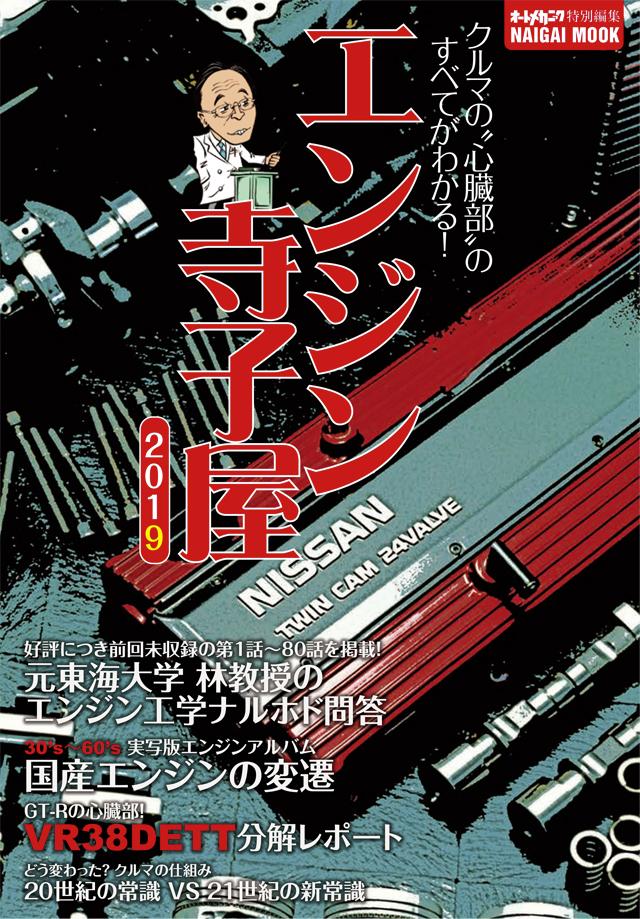 エンジン寺子屋2019(3/29発売)