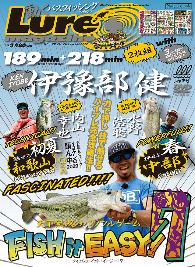 FISH it EASY! 7(2/6発売)