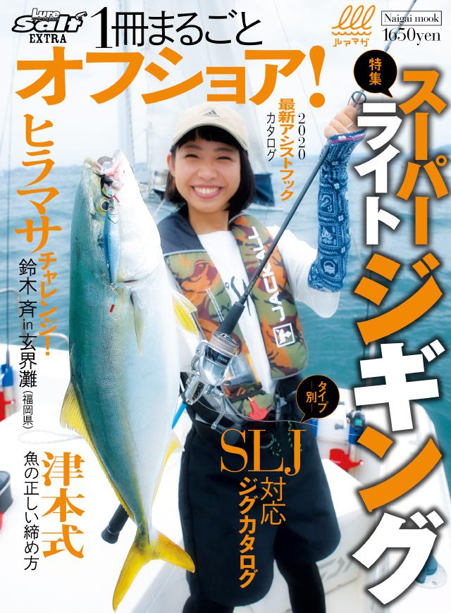 ルアーマガジンソルトEXTRA 1冊まるごと オフショア!(7/16発売)