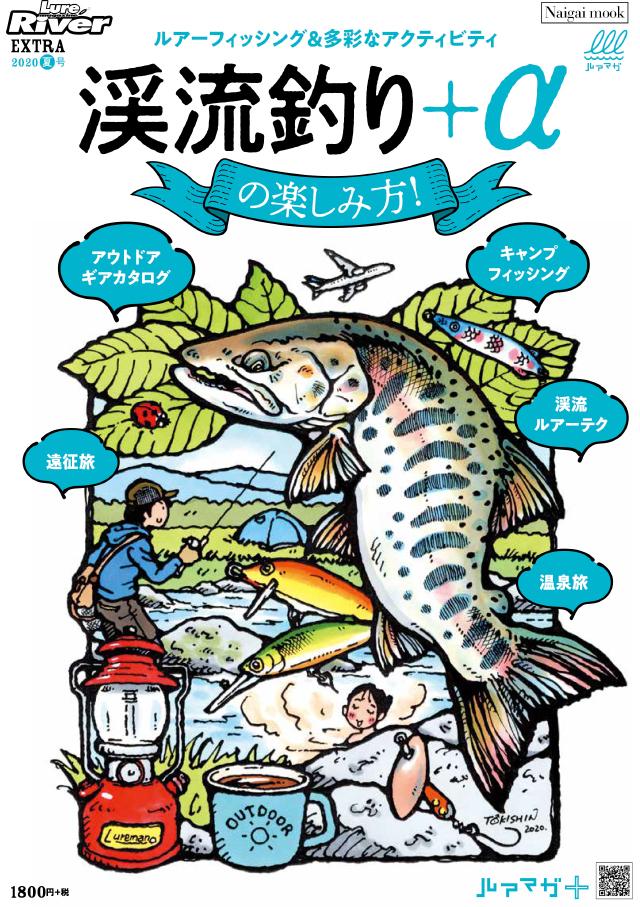 渓流釣り+αの楽しみ方(7/4発売)