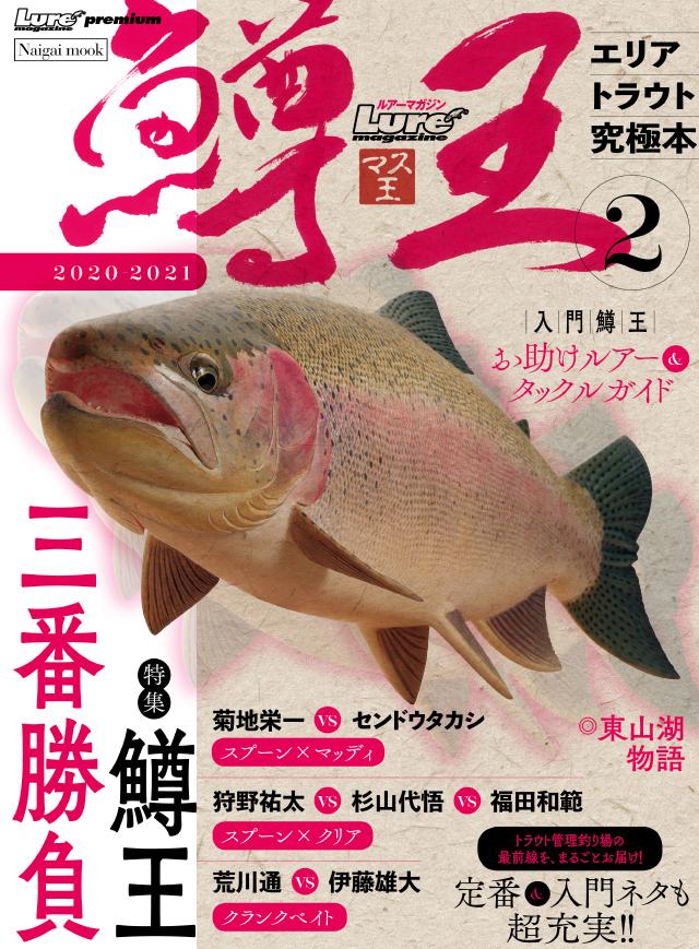 ルアーマガジン マス王2(11/16発売)