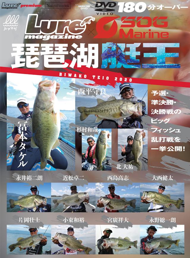 琵琶湖艇王(3/30発売)