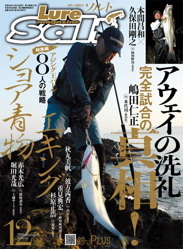 ルアーマガジン・ソルト 2018年12月号(10/20発売)