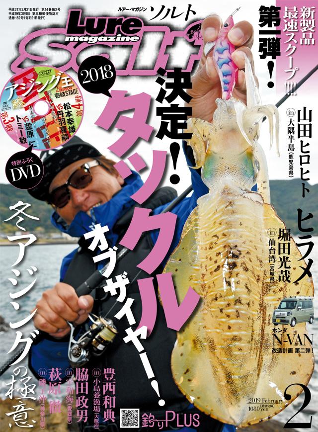 ルアーマガジン・ソルト 2019年2月号(12/21発売)