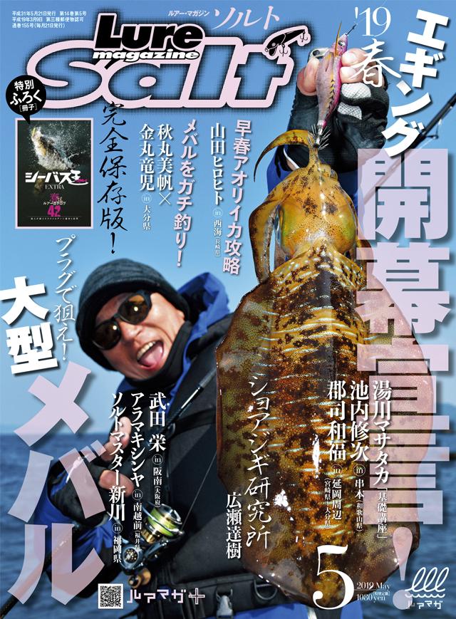 ルアーマガジン・ソルト 2019年5月号(3/20発売)