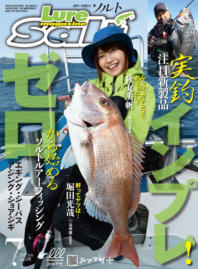 ルアーマガジン・ソルト 2019年7月号(5/21発売)
