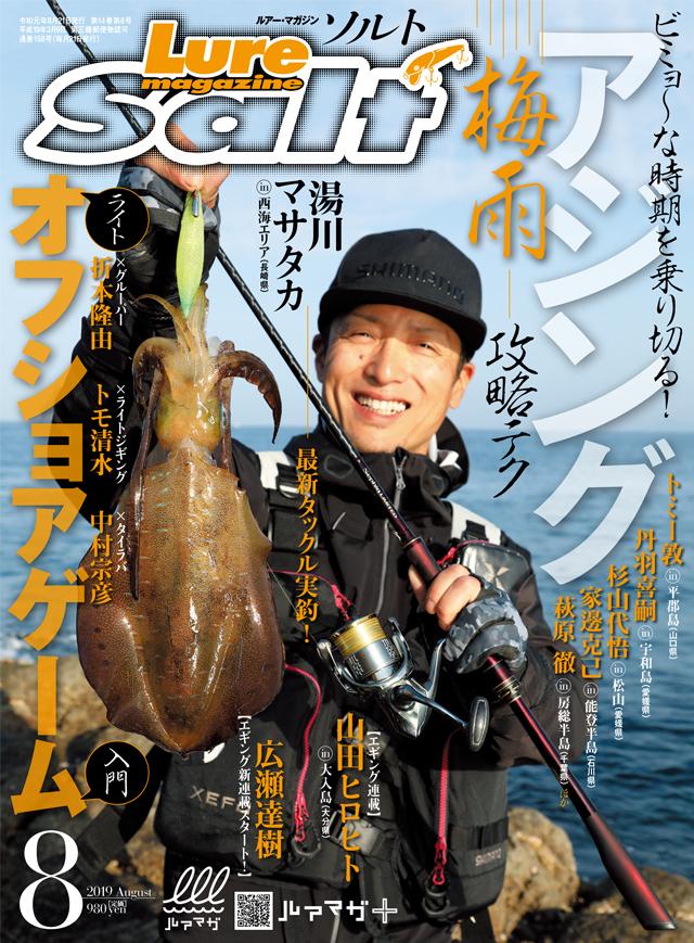ルアーマガジン・ソルト 2019年8月号(6/21発売)