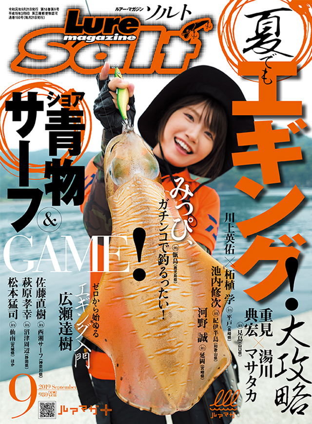 ルアーマガジン・ソルト 2019年9月号(7/20発売)