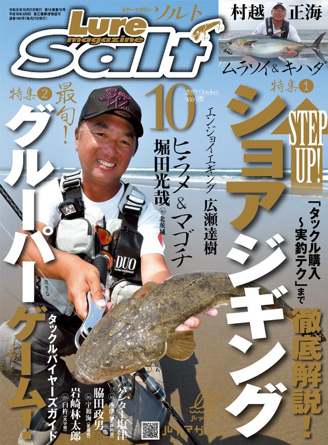 ルアーマガジン・ソルト 2019年10月号(8/21発売)