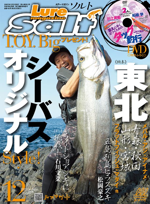 ルアーマガジン・ソルト 2019年12月号(10/21発売)