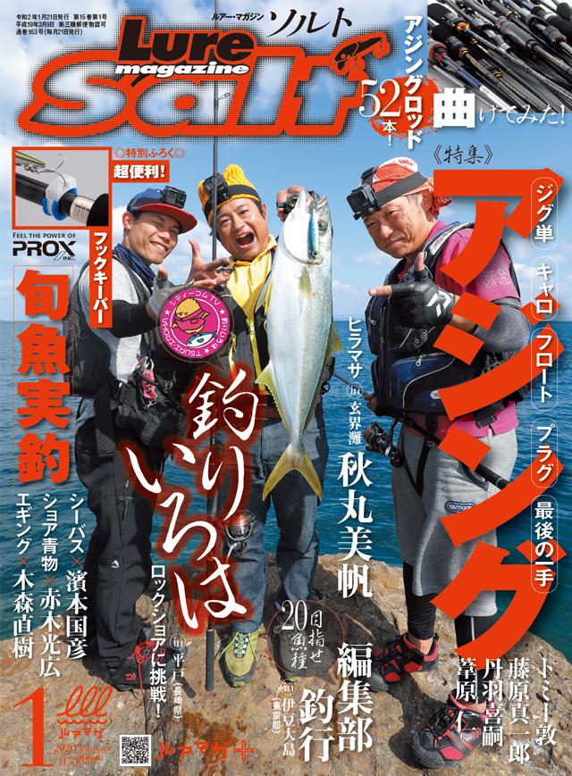 ルアーマガジン・ソルト 2020年1月号(11/21発売)