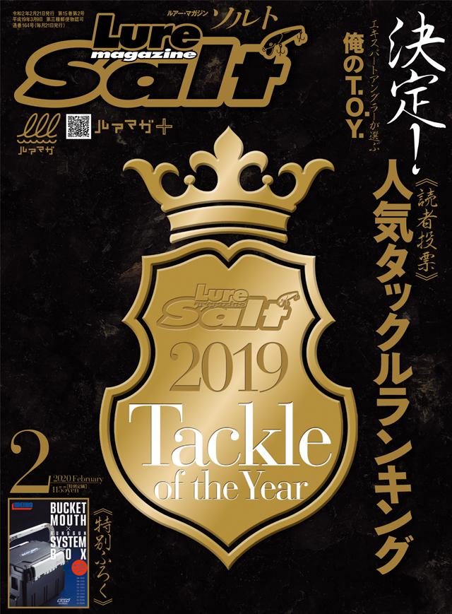 ルアーマガジン・ソルト 2020年2月号(12/21発売)