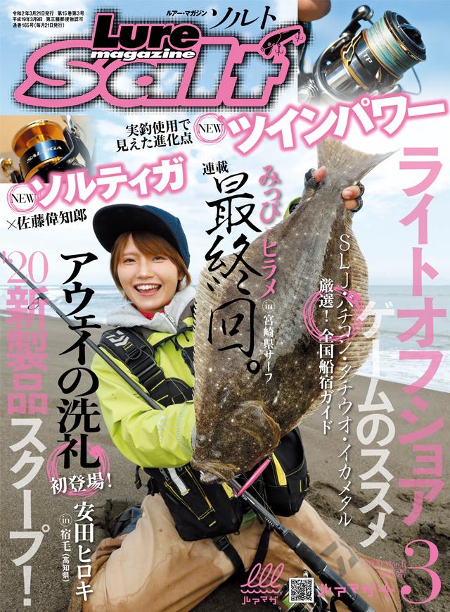ルアーマガジン・ソルト 2020年3月号(1/21発売)