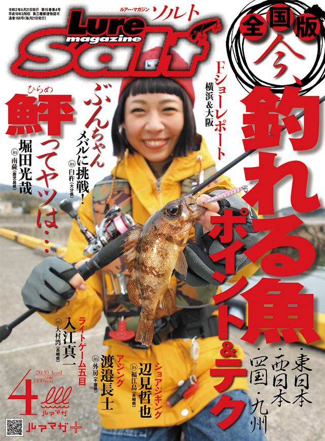 ルアーマガジン・ソルト 2020年4月号(2/21発売)