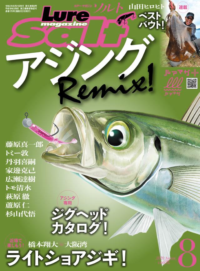 ルアーマガジン・ソルト 2020年8月号(6/19発売)