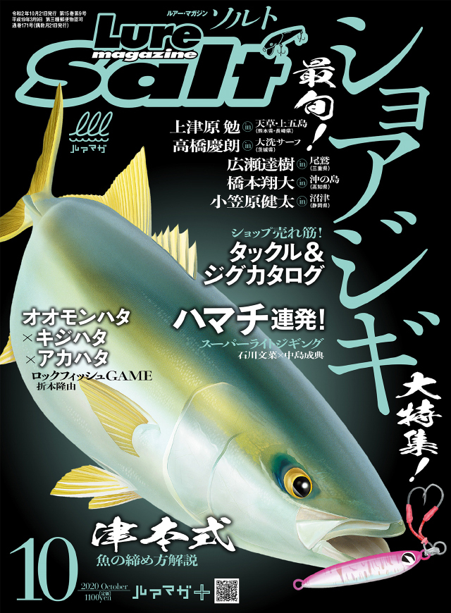 ルアーマガジン・ソルト 2020年10月号(8/21発売)