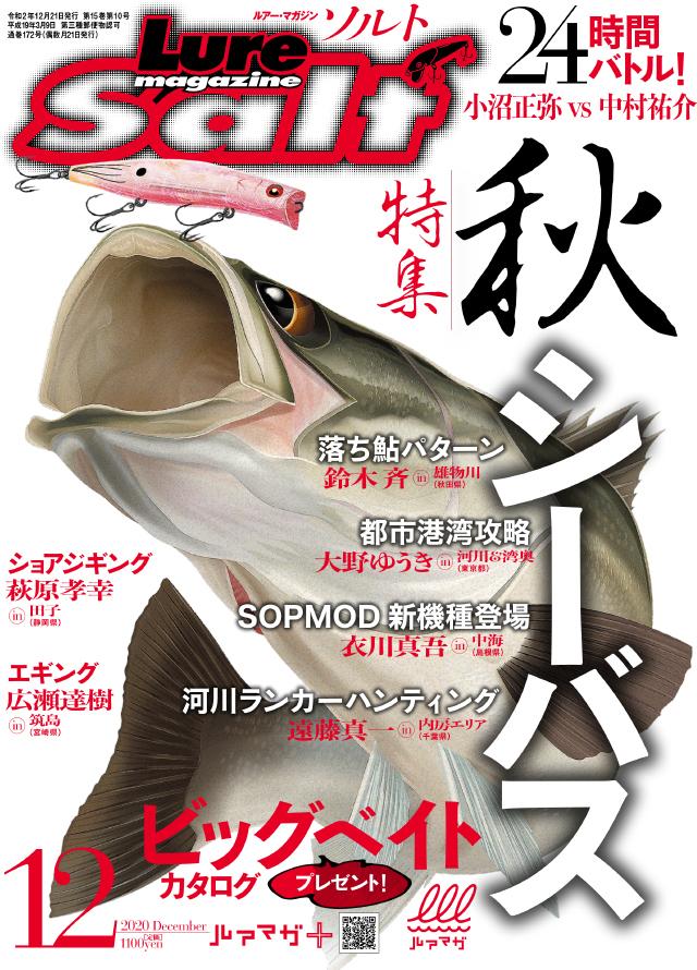 ルアーマガジン・ソルト 2020年12月号(10/21発売)