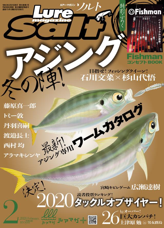 ルアーマガジン・ソルト 2021年2月号(12/21発売)
