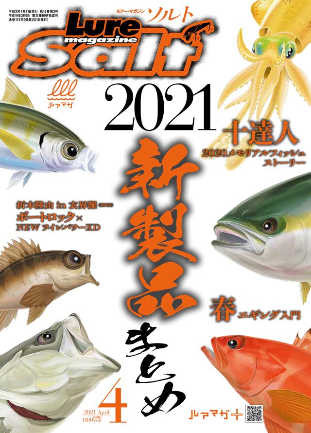 ルアーマガジン・ソルト 2021年4月号(2/20発売)