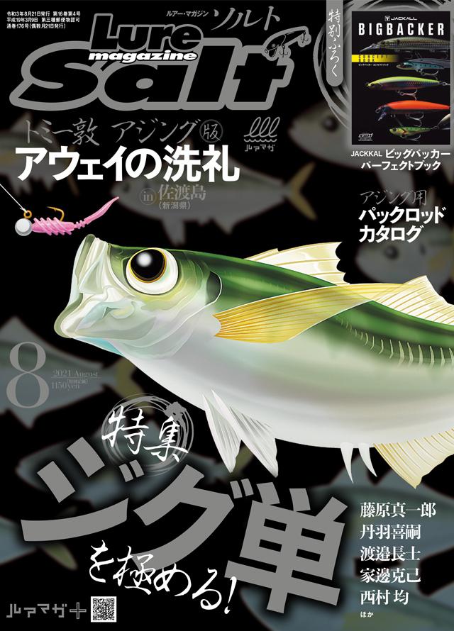 ルアーマガジン・ソルト 2021年8月号(6/21発売)