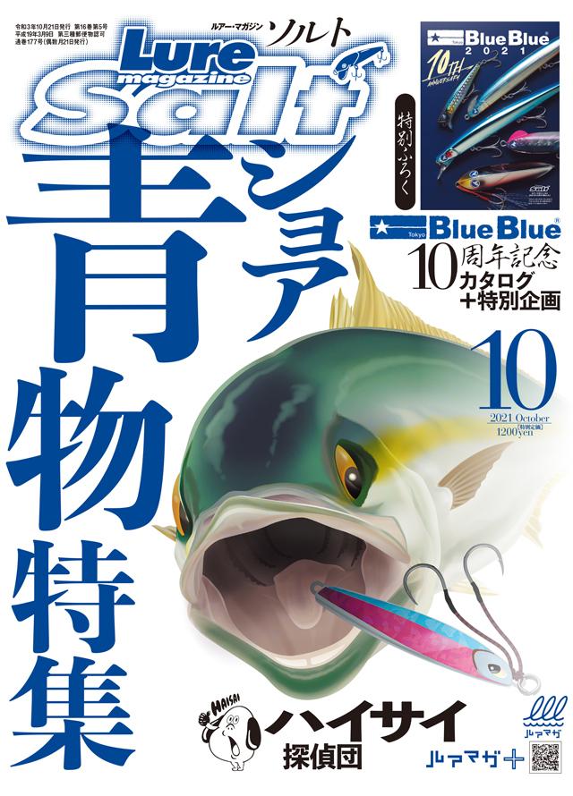 ルアーマガジン・ソルト 2021年10月号(8/20発売)