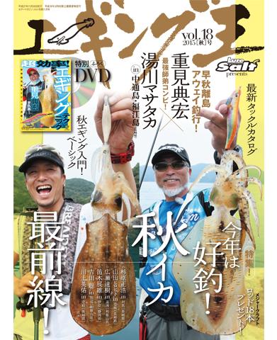 ルアーマガジン・ソルト別冊 エギング王 vol.18 2015年秋号