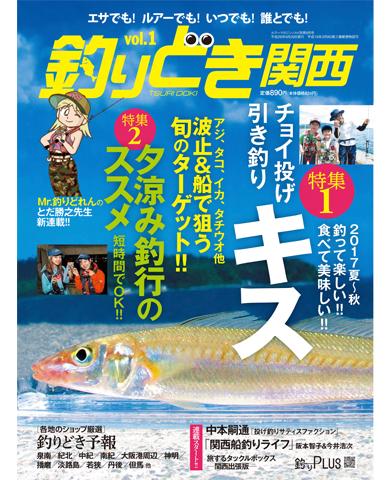 釣りどき関西Vol.1