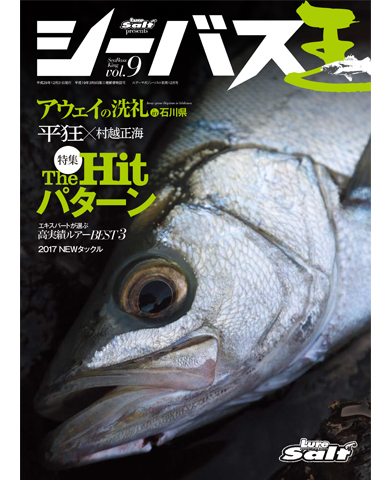 シーバス王vol・9(10/31発売)