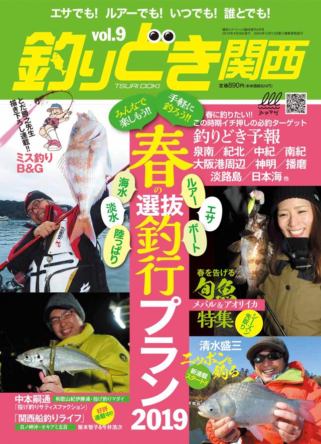 釣りどき関西 Vol.9(2/28発売)