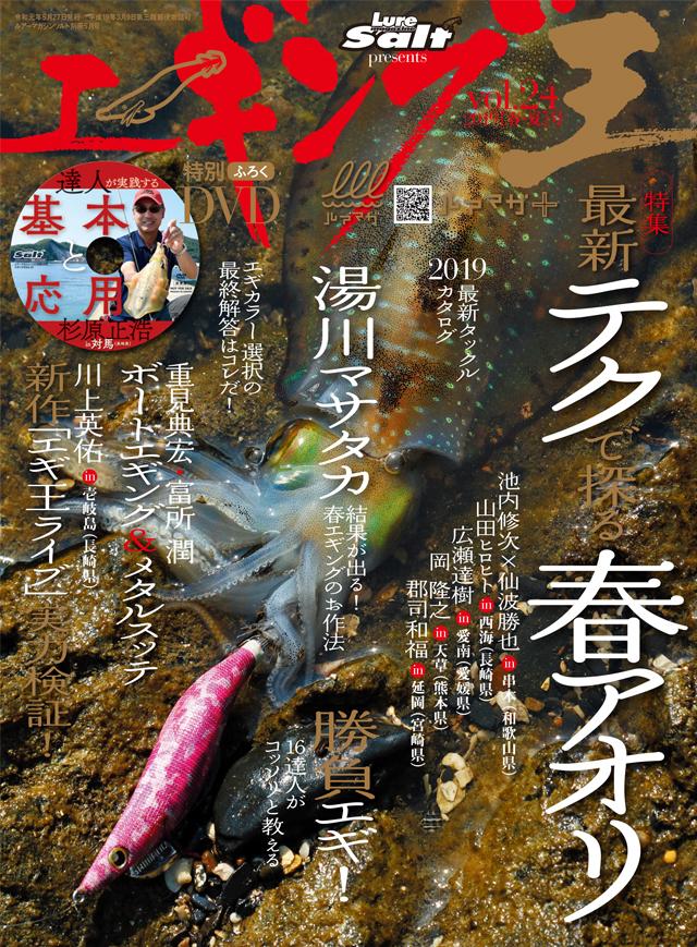 エギング王 Vol.24(4/27発売)