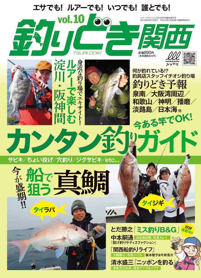 釣りどき関西 Vol.10(4/27発売)
