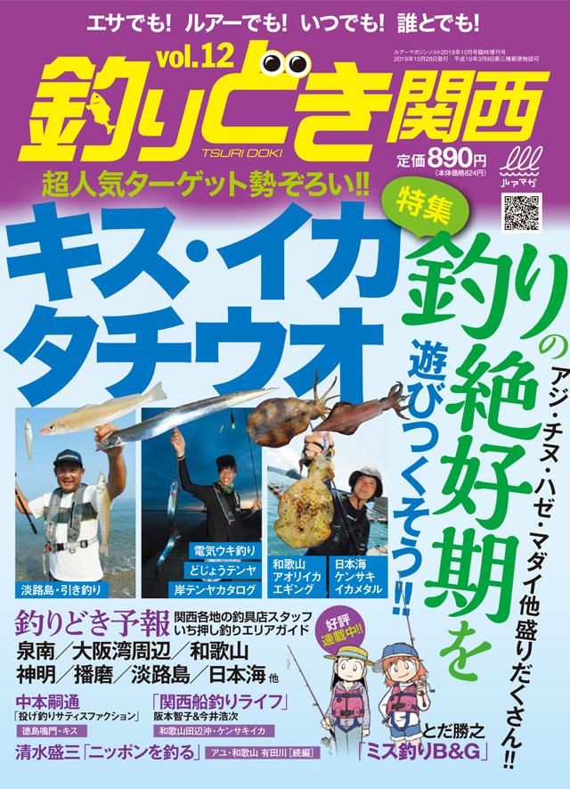 釣りどき関西 Vol.12(8/28発売)