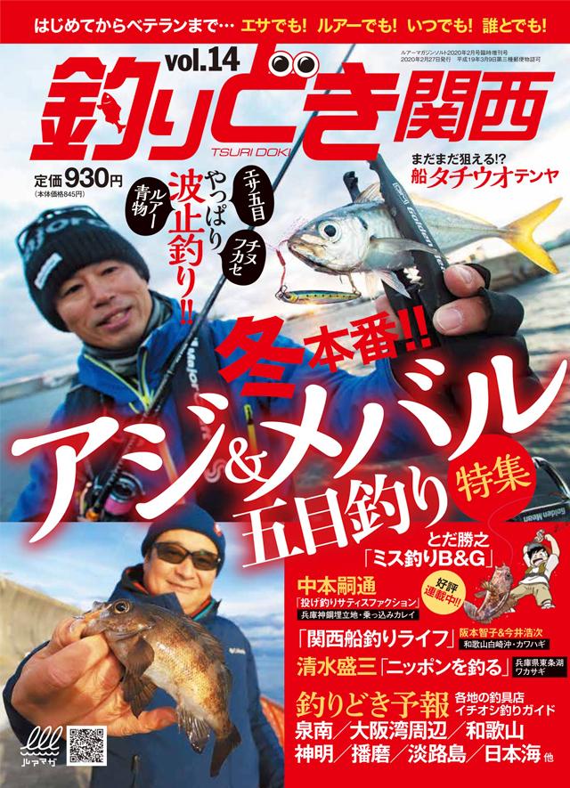 釣りどき関西 Vol.14(12/27発売)