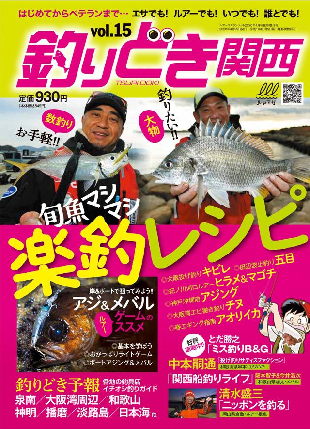 釣りどき関西 Vol.15(2/29発売)