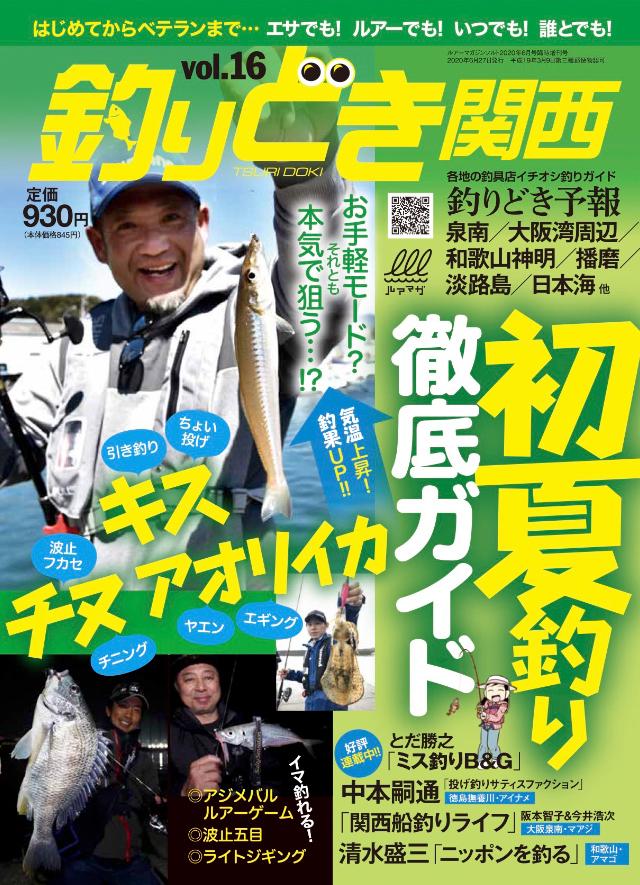 釣りどき関西 Vol.16(4/27発売)