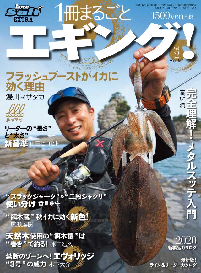 1冊まるごとエギング! vol.2(9 /30発売)