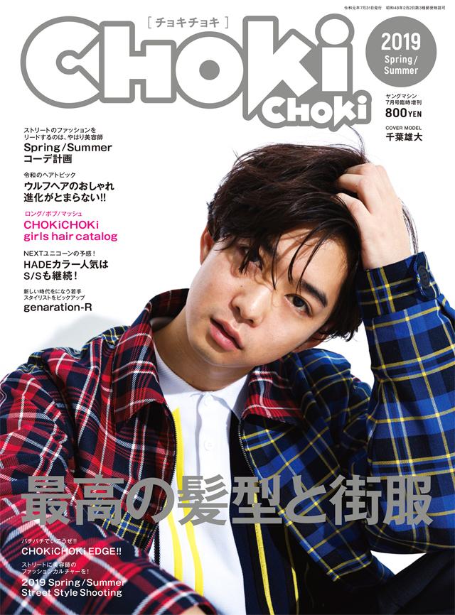 CHOKi CHOKi 2019