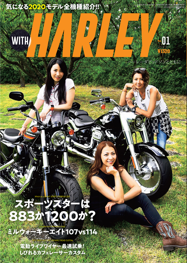 WITH HARLEY(10/3発売)
