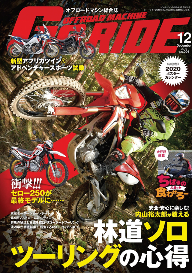 GoRIDE vol.4(12/6発売)