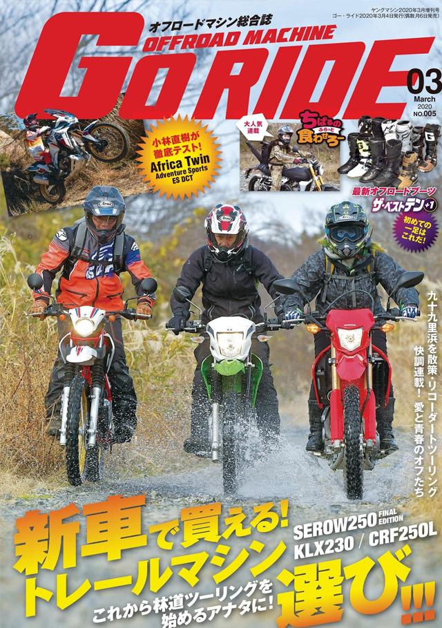 GoRIDE vol.5(2/4発売)