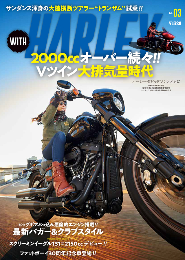 WITH HARLEY Vol.3(3/9発売)