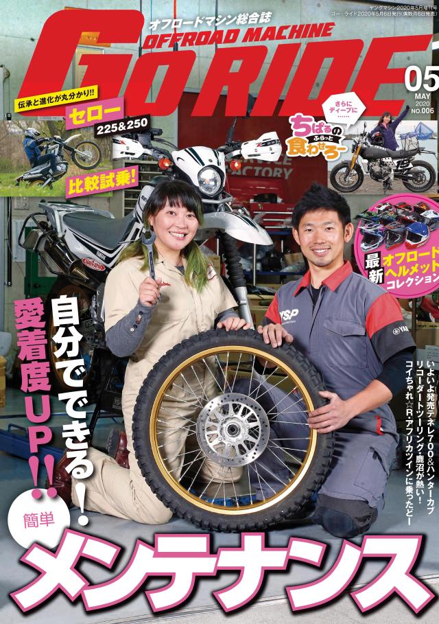 GoRIDE vol.6(4/6発売)