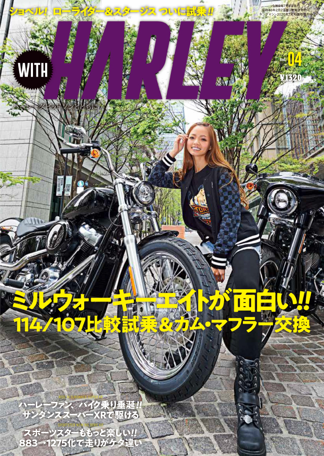 WITH HARLEY Vol.4(6/9発売)